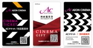 イオンシネマ ACチケットの使い方まとめ!購入方法や有効期限,利用方法についても紹介します!