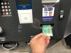 オーナーズカード(株主優待)イオンシネマ割引まとめ!券売機でのチケット購入方法についても紹介します!