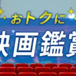 【ドコモ dエンジョイパス】映画が500円で観れるオトクな方法を紹介します!
