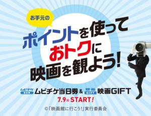 ムビチケ当日券&映画GIFTまとめ!使い方や購入方法についても紹介します!