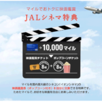 イオンシネマで無料で8回観れる!JALカードで貯めたマイルを映画観賞券に交換する方法を紹介します!