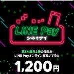 TOHOシネマズでLINE Payが支払い可能に!使い方の詳細についても紹介します!