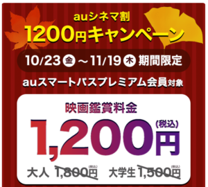 auシネマ割はイオンシネマでも使える?いつでも1,000円で観る方法を紹介します!