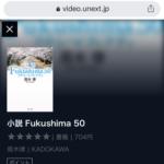 【2020年7月現在】Fukushima50を無料視聴できる?